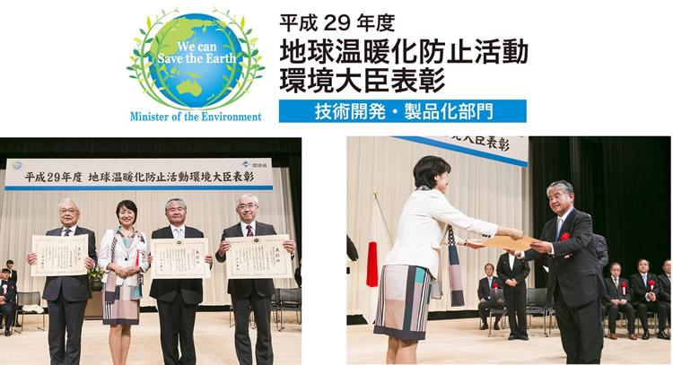 写真:地球温暖化防止活動 環境大臣表彰式